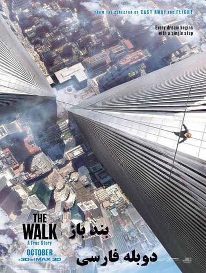 دانلود فیلم بند باز با دوبله فارسی The Walk 2015