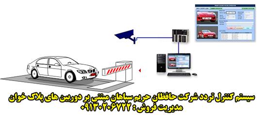 سیستم کنترل تردد پلاک خوان