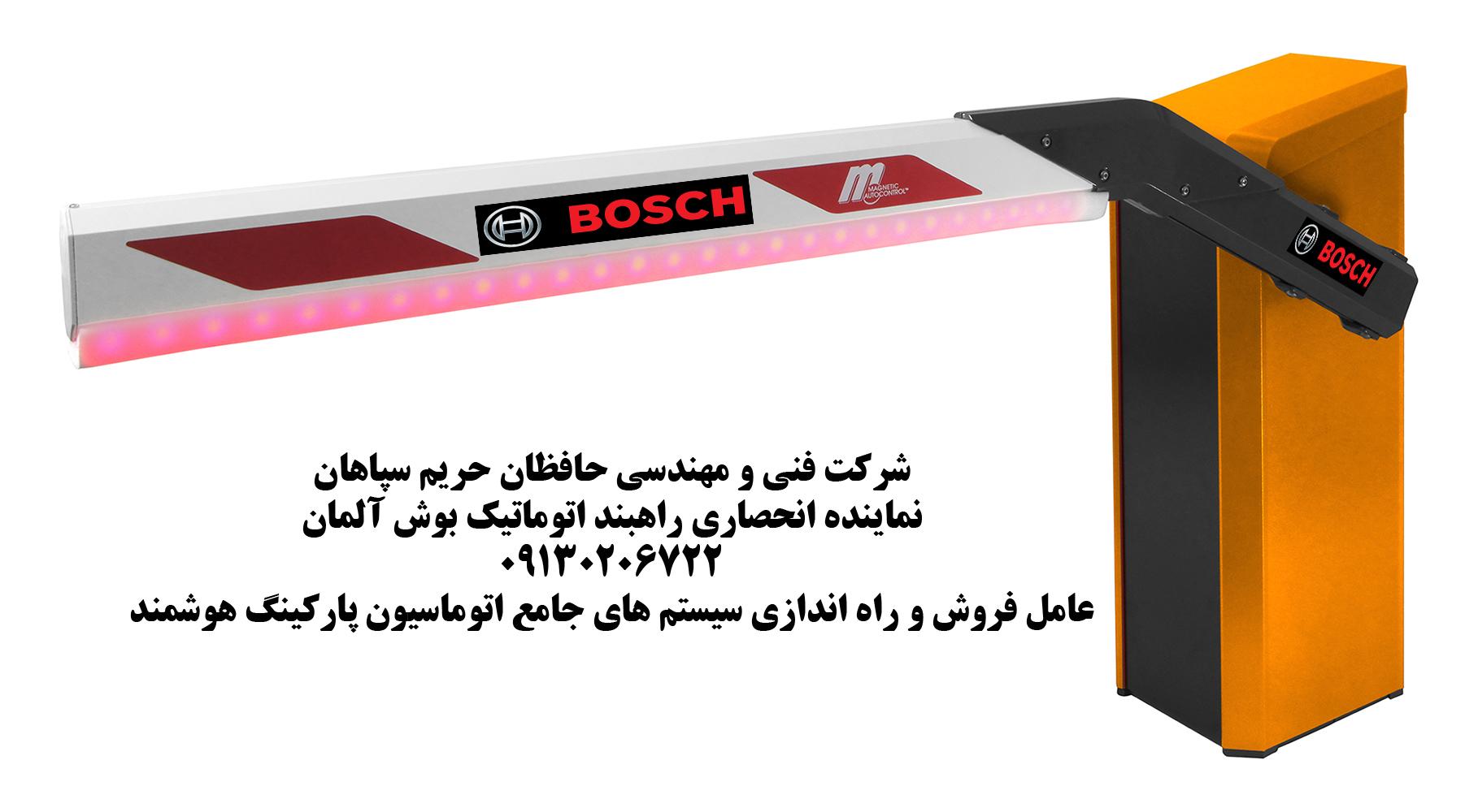 راهبند اصفهان