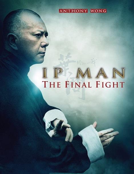 دانلود فیلم ایپ من 4 با دوبله فارسی Ip Man The Final Fight 2013