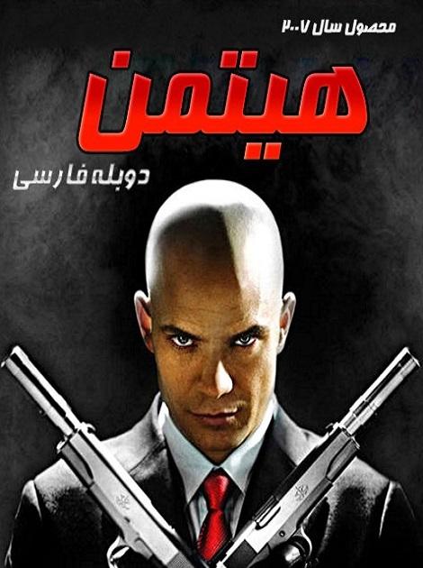 دانلود فیلم هیتمن با دوبله فارسی Hitman 2007