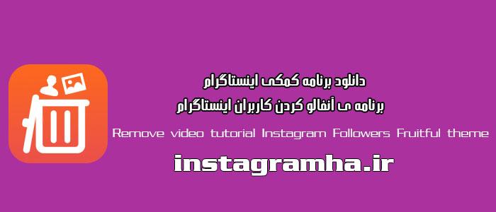 دانلود برنامه کمکی Instant Cleaner- for Instagram اینستاگرام