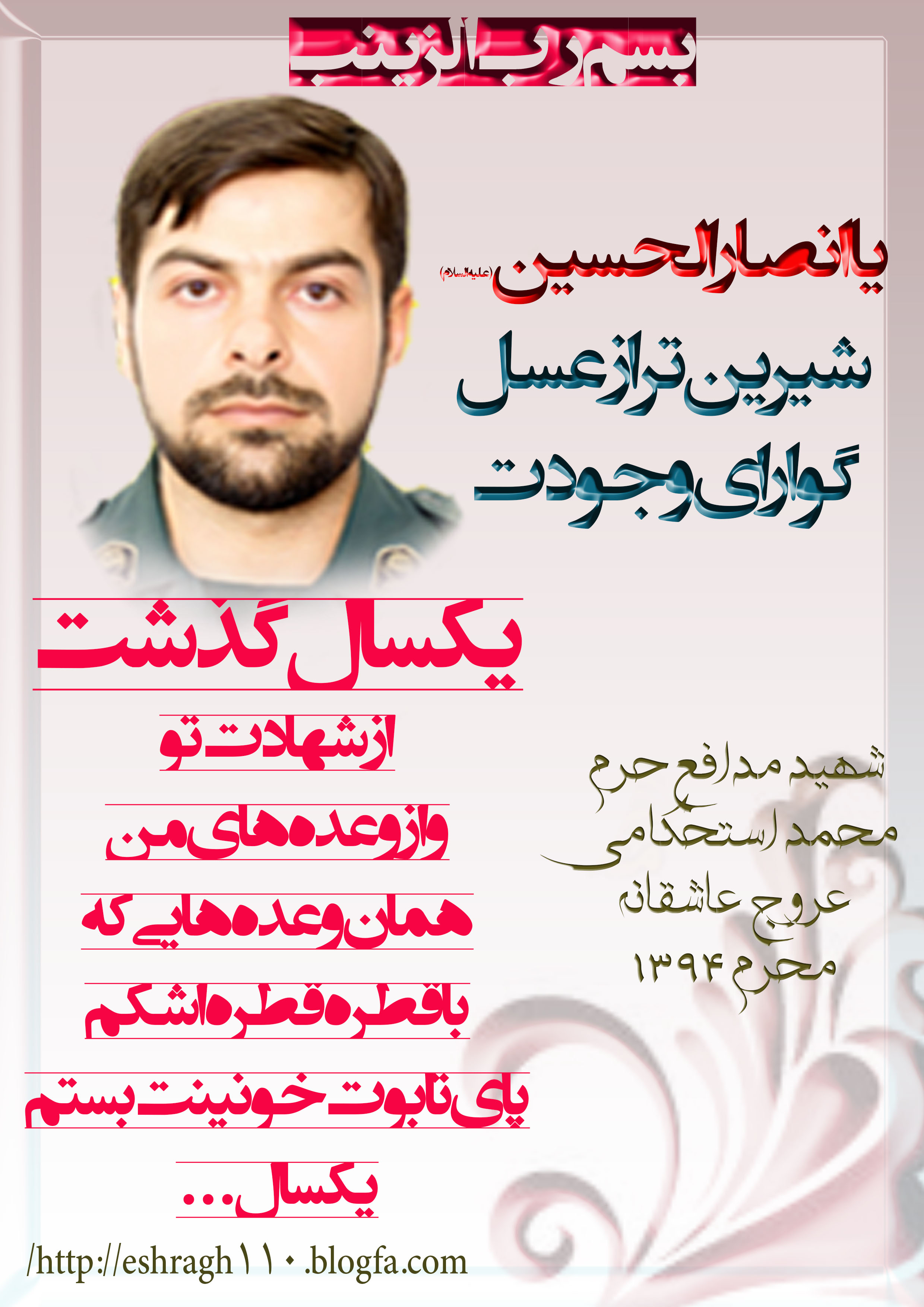 شهید محمد استحکامی