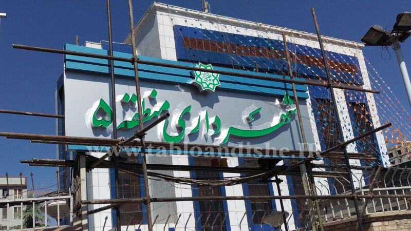 چلنیوم شهرداری منطقه 5 تهران