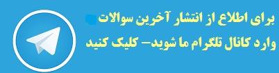 کانال تلگرام سوالات
