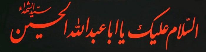 ๑۩❀ خیمه عزای سیدالشهداء علیه السلام ❀۩๑ ویژه نامه محرم 1438