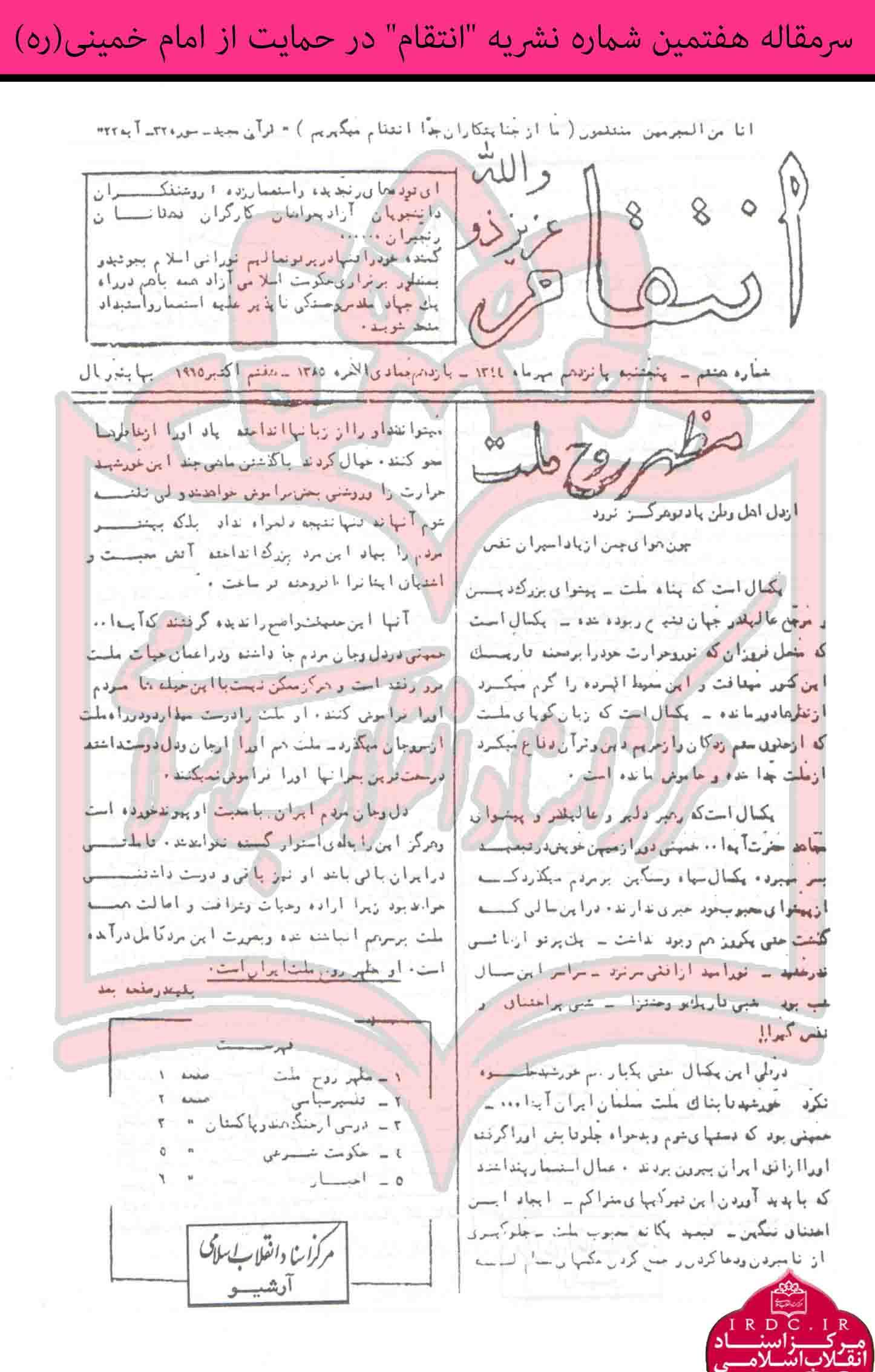 """سند شماره 2: سرمقاله هفتمین شماره نشریه """"انتقام"""" در حمایت از امام خمینی(ره) - 15 مهر 44"""