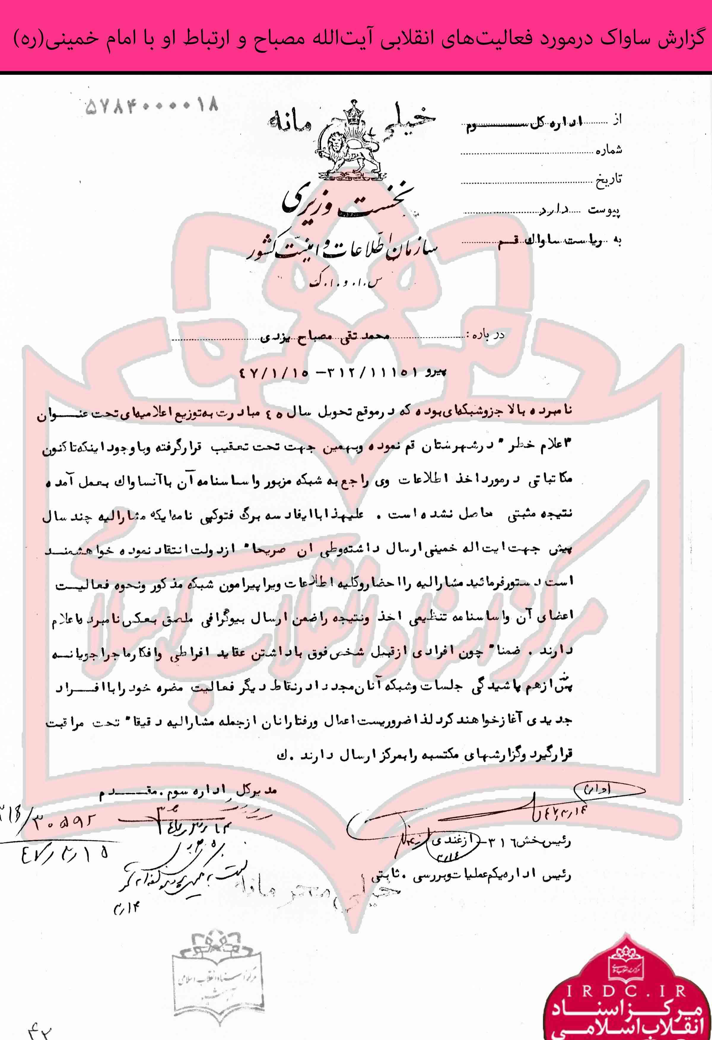 سند شماره 8: گزارش ساواک درمورد فعالیتهای انقلابی آیت الله مصباح و ارتباط او با امام خمینی(ره) در خردادماه 47