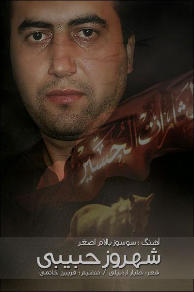 http://s9.picofile.com/file/8269444600/ShahroozHabibi_Susuz_Balam.jpg