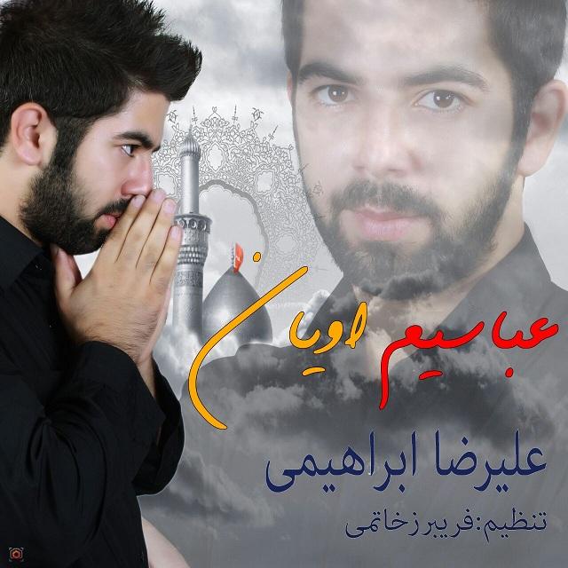 http://s9.picofile.com/file/8269445200/Alireza_Ebrahimi_Abbasim_Oyan.jpg