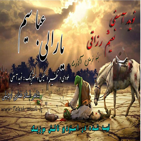 http://s9.picofile.com/file/8269446976/navid_asefi_naeem_razagi.jpg