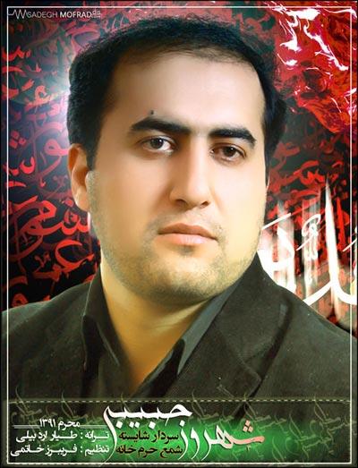 http://s9.picofile.com/file/8269447726/ShahroozHabibi.jpg