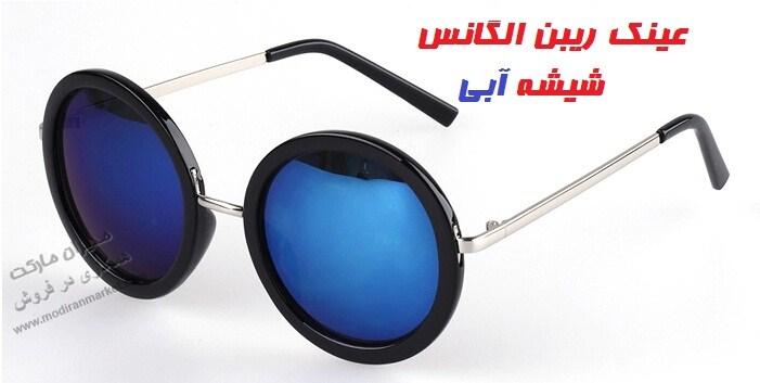 عینک طرح الگانس شیشه آبی