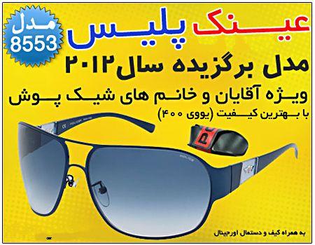 عینک آفتابی پلیس 8553