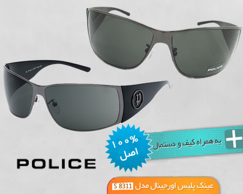 عینک پلیس 8311