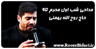 دانلود مداحی شب اول محرم 95 روح الله بهمنی