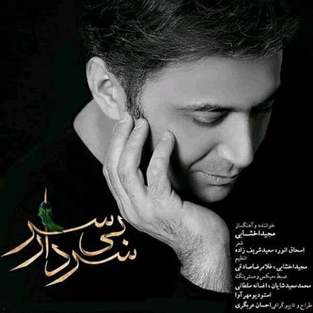 http://s9.picofile.com/file/8269473192/Majid_Akhshabi_Sardar_Bi_Sar.jpg