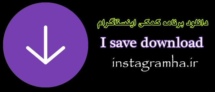 ای سیو سریعترین روش برای دانلود عکس از اینستاگرام
