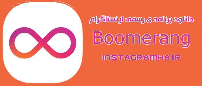 دانلود برنامه بومرنگ آی او اس Boomerang from Instagram