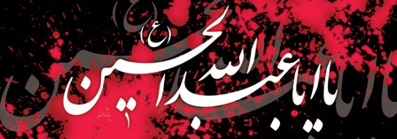 Image result for پیوستن نیروهای ابن زیاد به سپاه عمر سعد