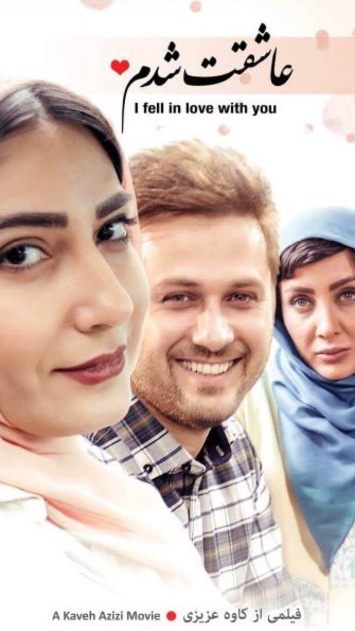 دانلود فیلم عاشقت شدم با بازی سمیرا حسنپور و به کارگردانی کاوه عزیزی