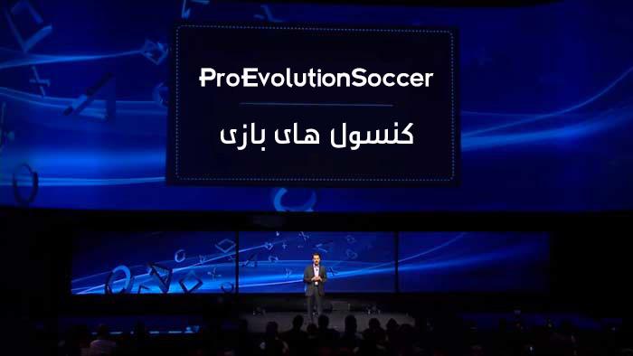 کنسول های بازی فوتبال Pro Evolution Soccer