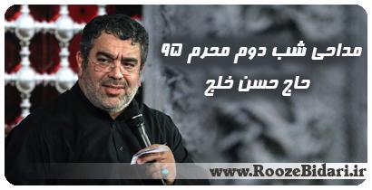 دانلود مداحی شب دوم محرم 95 حاج حسن خلج