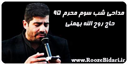 دانلود مداحی شب سوم محرم 95 روح الله بهمنی