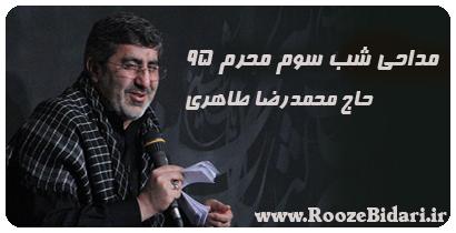 مداحی شب سوم محرم 95 محمدرضا طاهری