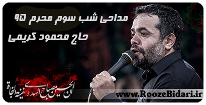 مداحی شب سوم محرم 95 محمود کریمی