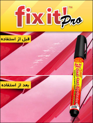 قلم خش گیر fix it pro