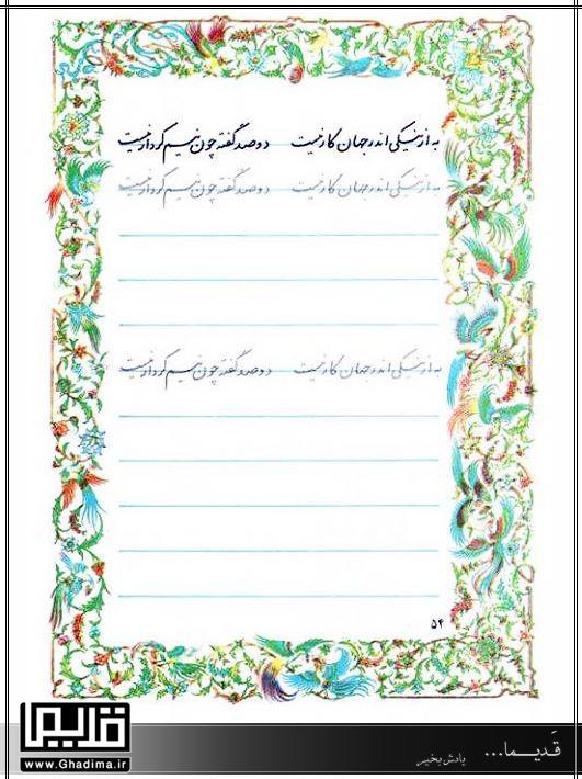 آموزش خط تحریری در کتاب فارسی