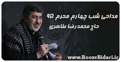 مداحی شب چهارم محرم 95 محمدرضا طاهری