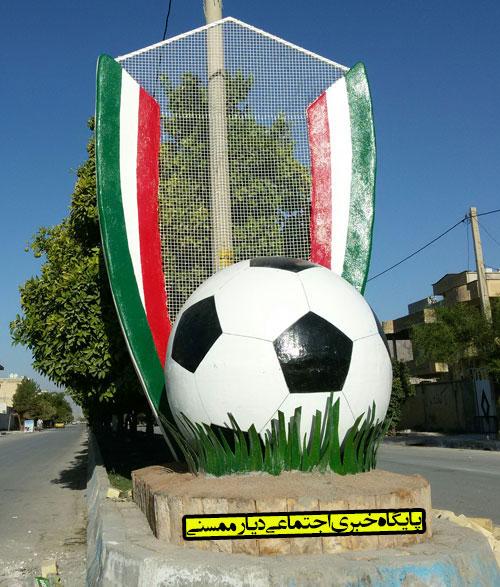 تندیس توپ فوتبال در نورآبادممسنی