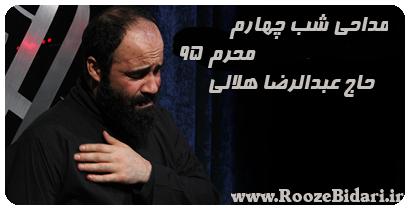 مداحی شب چهارم محرم 95 عبدالرضا هلالی