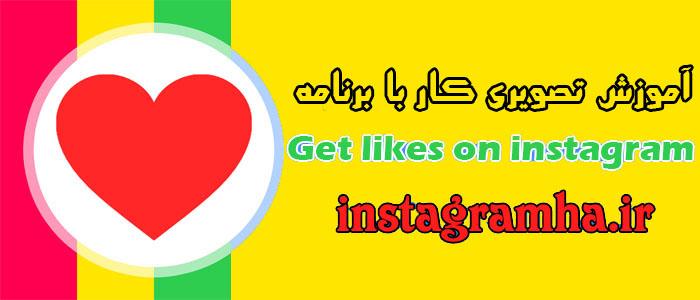 آموزش تصویری افزایش لایک اینستاگرام با برنامه Get likes on instagram