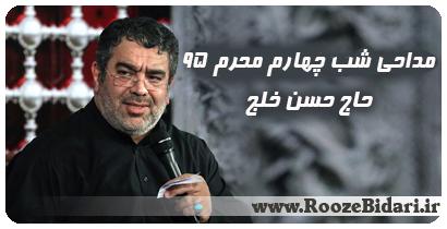 دانلود مداحی شب چهارم محرم 95 حاج حسن خلج