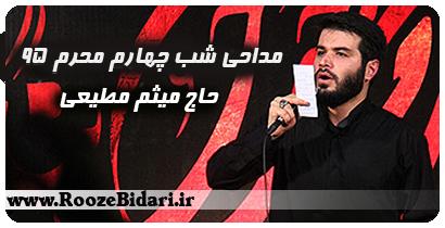 دانلود مداحی شب چهارم محرم 95 حاج میثم مطیعی
