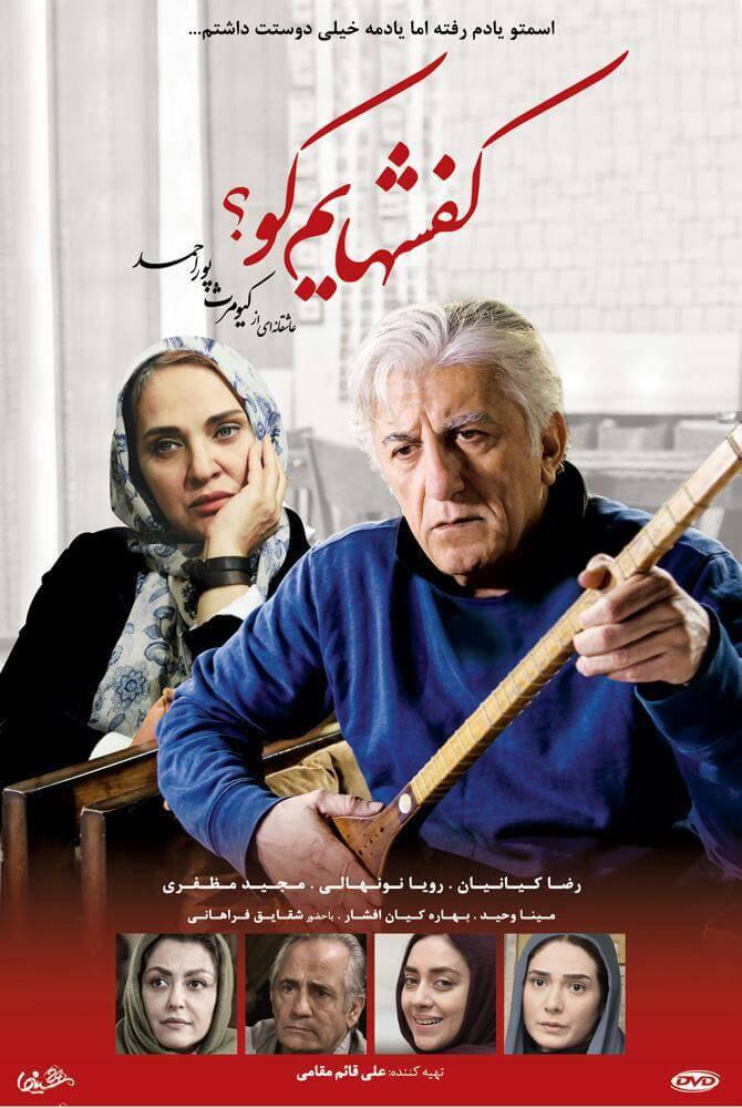 دانلود فیلم سینمایی ایرانی کفشهایم کو با بازی رضا کیانیان و رویا نونهالی