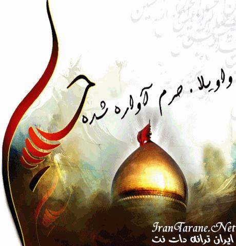 دانلود مداحی واویلا حرم آواره شده از محسن فرهمند آزاد با کیفیت بالا 320