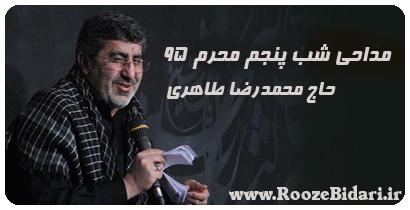 مداحی شب پنجم محرم 95 محمدرضا طاهری