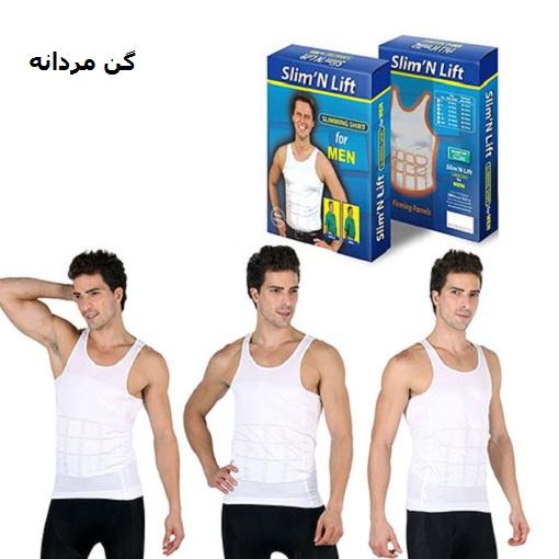 خرید گن لاغری مردانه برای تناسب اندام