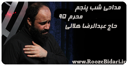 مداحی شب پنجم محرم 95 عبدالرضا هلالی