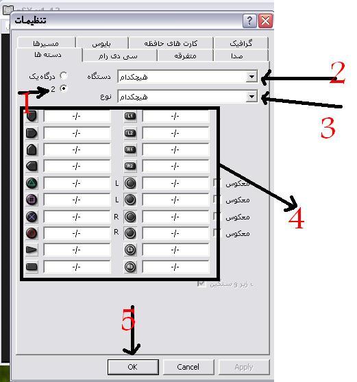 آموزش تصویری اجرای بازی پلی استیشن 1 روی کامپیوتر