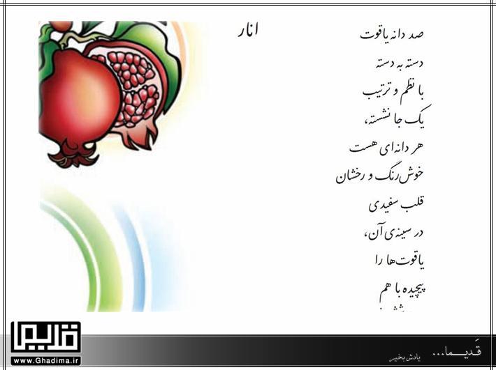 شعر انار کتاب فارسی قدیم