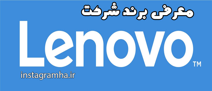 معرفی برند شرکت موبایل لنوو - Lenovo