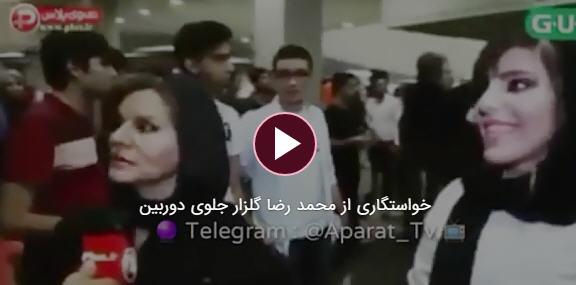 دختری که از محمدرضا گلزار خواستگاری کرد | فیلم و عکس