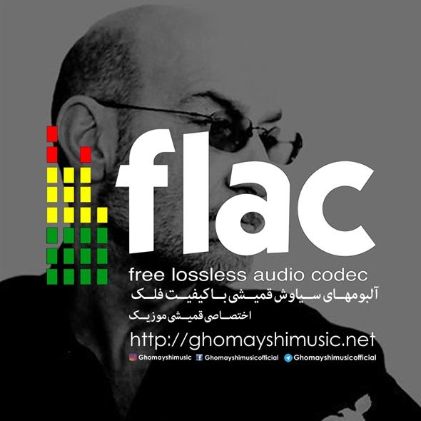 آلبومهای سیاوش قمیشی با کیفیت FLAC