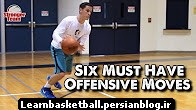 6 offensive moves every basketball player must have