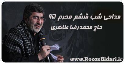 مداحی شب ششم محرم 95 محمدرضا طاهری